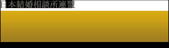 Sweet Partners(スウィートパートナーズ) | 静岡県浜松市の結婚相談所